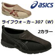 asics LIFE WALKER 307 (W) アシックス ライフウォーカー 307 (W) ベージュ/ブロンズ(0594) ブラック/ブラック(9090) レディース 婦人