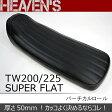 HEAVEN'S TW200・TW225 スーパーフラットシート バーチカル ブラック/ヘブンズ