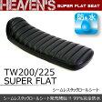 HEAVEN'S TW200・TW225 防水 スーパーフラットシート シームレスタックロール/ヘブンズ