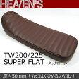 HEAVEN'S TW200・TW225 スーパーフラットシート タックロール ブラウン/ヘブンズ