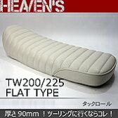 HEAVEN'S TW200・TW225 フラットシート タックロール アイボリー/ヘブンズ