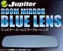 ラッシュ J200E/J210E Jupiter ルームミラー ブルーレンズ/ジ...