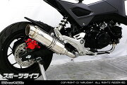 WirusWinグロム(MSX125)2016年6月〜(2型)ロイヤルマフラースポーツタイプ(フルエキゾースト)/ウイルズウィン