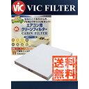 VIC エアコン用クリーンフィルター 電気のチカラで「花粉」「ホコリ」をカット 【 スズキ新型 アル...