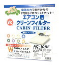 VIC エアコン用クリーンフィルター 電気のチカラで「花粉」「ホコリ」をカット 【 ノア / ヴォク...