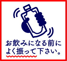 よく振ってからお飲み下さい。