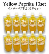 美肌効果と老化防止に-YELLOWPAPRICA-イエローパプリカコールドプレスジュース