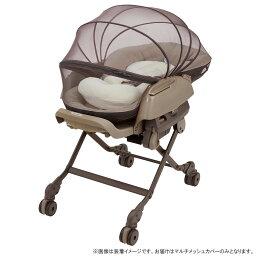 赤ちゃんを様々な刺激から守るマルチメッシュカバー