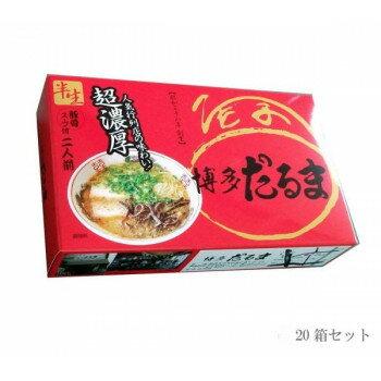 西日本銘店シリーズ ラーメン博多だるま 2人前 20箱セットオススメ 送料無料 生活 雑貨 通販