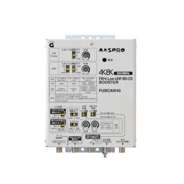 便利雑貨 4K・8K衛星放送(3224MHz)対応 共同受信用 FM・V-Low・UHF・BS・CSブースター 40dB型 FUBCAW40