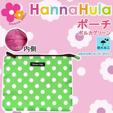 生活日用品 Hanna Hula(ハンナフラ) ポーチ ポルカグリーン・CDEO-PLK02