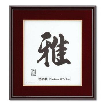 インテリア関連商品 色紙額 カマボコ 茶 色紙 マット(エンジ) 33K081P99O2