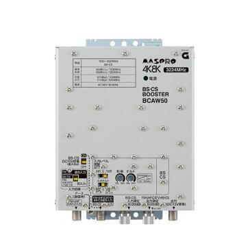 便利雑貨 4K・8K衛星放送(3224MHz)対応 共同受信用 BS・CSブースター 50dB型 BCAW50