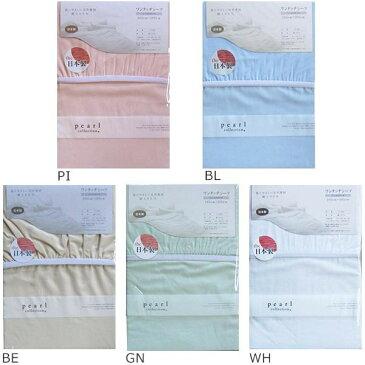 金巾 ワンタッチシーツ シングル 105×205cm 11105 WH