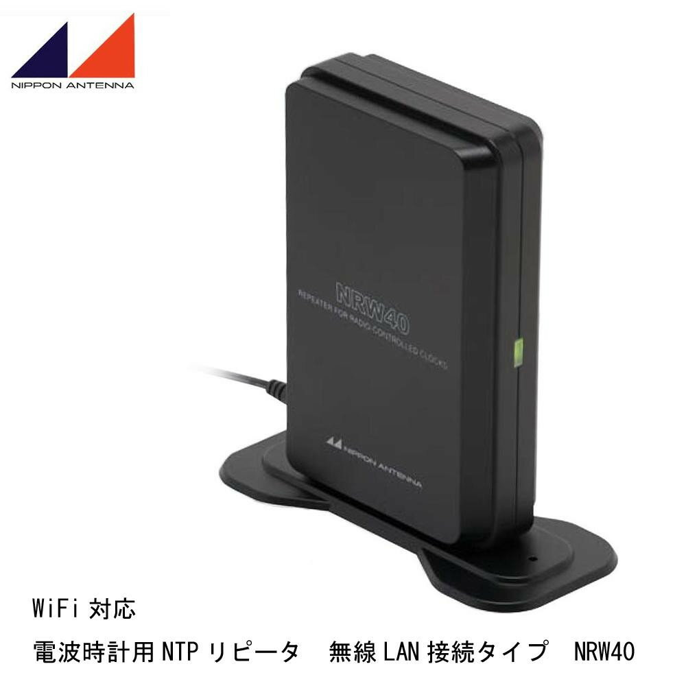 WiFi対応 電波時計用NTPリピータ 無線LAN接続タイプ NRW40お得 な 送料無料 人気 トレンド 雑貨 おしゃれ