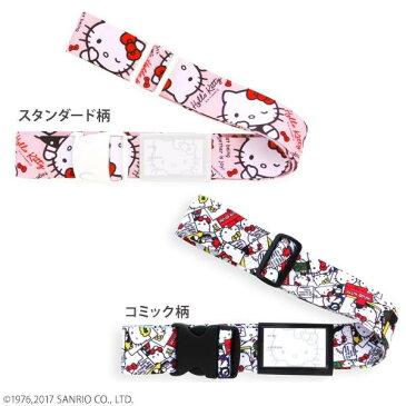 服飾雑貨関連 Hello Kitty ハローキティ スーツケースベルト ワンタッチベルト スタンダード柄