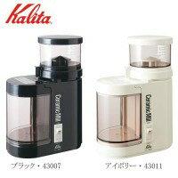 Kalita(カリタ)電動コーヒーミルセラミックミルC-90アイボリー・43011