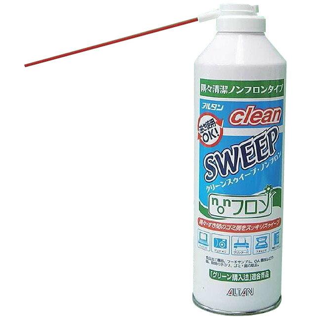 アルタン エアダスター clean SWEEP クリーンスウィープ・ノンフロン 350ml×24本:創造生活館