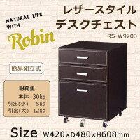 家具ラックRobin(ロビン)レザースタイルデスクチェストRS-W9203