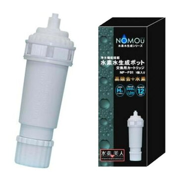 美容器具 浄水機能搭載 水素水生成ポット NOMOU(ノ・モ・ウ)  交換カートリッジ