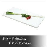 調理用品 パール金属 HB-1690 業務用抗菌まな板1180×440×30mm:創造生活館