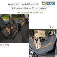 ペット 犬用品 kurgoクルゴ ペット用カーグッズ スタンダードシリーズ ハンモック ブラック