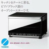 ツインバードミラーガラスオーブントースターブラックTS-D057B