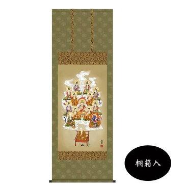 生活関連グッズ 香山緑翠 仏画掛軸(尺5) 「真言十三佛」 桐箱入 H6-042