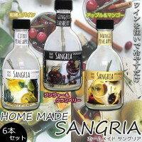 軽食品 ワインを注いで冷やすだけ! HOME MADE SANGRIA ホームメイドサングリア 6本セット アップル&マンゴー