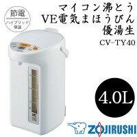 マイコン沸とうVE電気まほうびん優湯生ホワイト(WA)4.0LCV-TY40