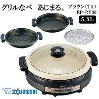 調理用品グリルなべ5.3Lブラウン(TA)EP-RV30