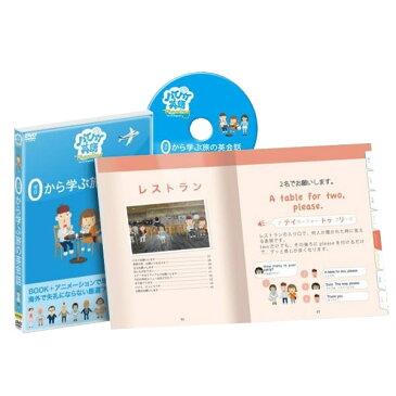 家電 ハイハイ英語 ゼロから学ぶ旅の英会話 DVD(携帯ブック付) HIHI-002