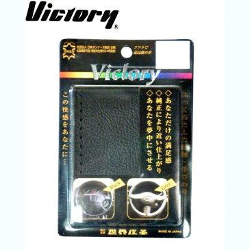 日用品 便利 ユニーク 国産本牛革 革巻きビクトリー 編み上げハンドルカバー ブラック Mサイズ・VA-2