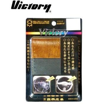 カー・自転車 国産本牛革 キングレザー 編み上げハンドルカバー ウッド/ブラック Sサイズ・VA-14