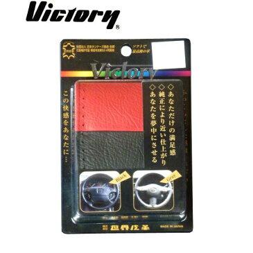 流行 生活 雑貨 国産本牛革 キングレザー 編み上げハンドルカバー レッド/ブラック Sサイズ VA-88