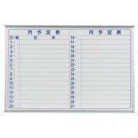文具馬印MAJIseries(マジシリーズ)壁掛予定表(月予定表)ホワイトボードW910×H610mmMH23Y