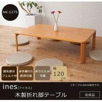 家具イステーブルines(アイネス)木製折れ脚テーブル幅120cmライトブラウンNK-1275
