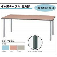 4本脚テーブル長方形TCB-890180×90×70cmチャコールグレー脚天板柄・ローズ