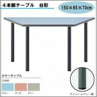 4本脚テーブル台形TCB-1500150×65×70cmチャコールグレー脚天板柄・ローズ