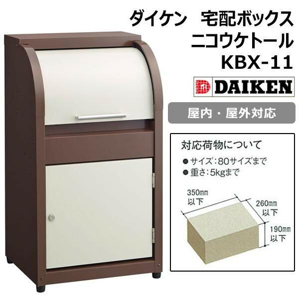 ガーデニング・DIY・防殺虫 戸建て住宅用 宅配ボックス:創造生活館