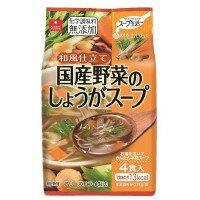 軽食品関連商品 アスザックフーズ スープ生活 国産野菜のしょうがスープ 4食入り×20袋セット