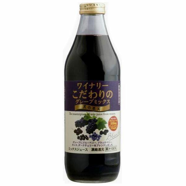 飲料関連商品 アルプス ワイナリーこだわりのグレープミックス 黒の果実 1000ml 6本セット
