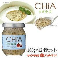 軽食品関連商品 サクラ印 チアシード&ライチ 165g×12個セット