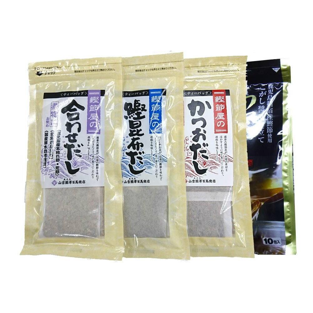 軽食品関連商品 山吉國澤百馬商店 鰹節屋のだし 4種セット(合わせだし、鰹昆布だし、かつおだし、万能黒だし) 化粧箱入り