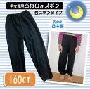 ベビーウエア関連商品 日本製 子供用おねしょ長ズボン 男女兼用 ブラック 160cm