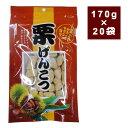 便利雑貨 谷貝食品工業 栗げんこつ飴 170g×20袋