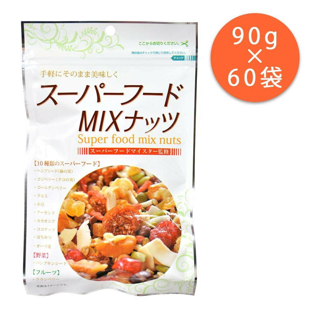 生活日用品関連商品 味源 スーパーフード ミックスナッツ 90g×60袋