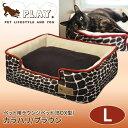 生活関連グッズ ペット 犬用品 関連商品 ラグジュアリーベッド ペット用ラウンジベッド(BOX型) L カラハリ/ブラウン