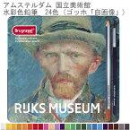アムステルダム 国立美術館 水彩色鉛筆 24色 (ゴッホ「自画像」) B5701M24 405096