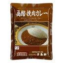 食材 おいしい 口コミ 函館挽肉カレー 中辛 180g×10食